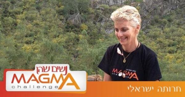 נשים שהן מאגמה - השאלון - חרותה ישראלי