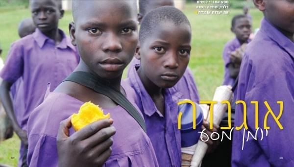 אוגנדה - יומן מסע